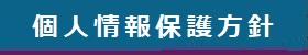 東京都江東区 株式会社ティーズルーム 個人情報保護方針